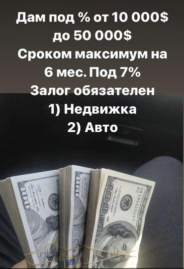 займы в бишкеке in Кыргызстан | ЛОМБАРДЫ, КРЕДИТЫ: Ломбард | Займ | Без поручителей