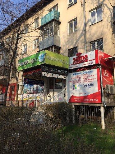 снять элитный офис в Кыргызстан: Сдается на длительный срок офис 31 кв.м. по улице Тоголок молдо 5, пер