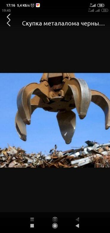 краска для металла бишкек в Кыргызстан: Металл черный скупка металла Куплю Чёрный металл скупка металл Куплю