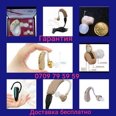 Слуховые аппараты ( НОВЫЕ)Делаем подборку Внутри ушные За ушные