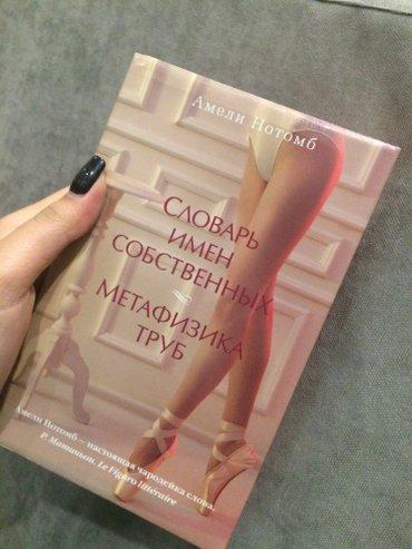 Bakı şəhərində Купила книгу за 10 азн. Продам за 6. Один раз прочитана. Как новая