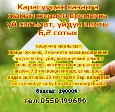 Продажа, покупка домов в Кара-Суу: Продам Дом 1 кв. м, 4 комнаты