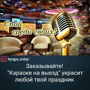 Звукач +1час БЕСПЛАТНО! в Бишкек