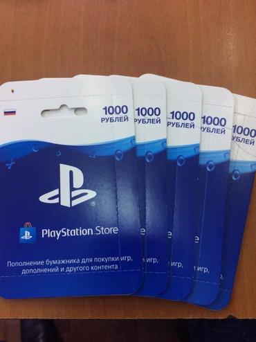Bakı şəhərində Playstation plus karti 1000 rubl