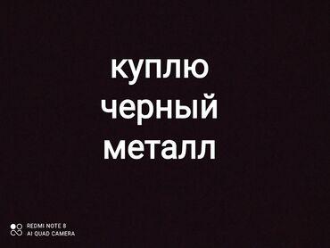 купли продажа авто в Кыргызстан: Скупка металлоломКуплю черный металлМеталСамовывозДемонтажАвто