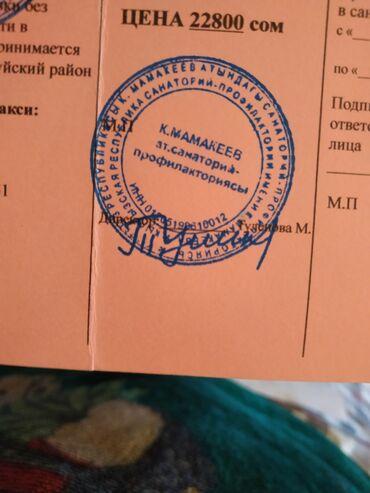 Продается путевка г Ош санаторий Мамакеев. Путевка 20 дней