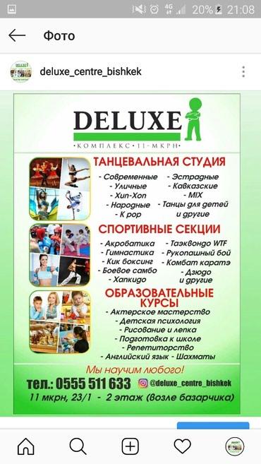 Комплекс DELUXE в 11 мкрн. спортивные в Лебединовка