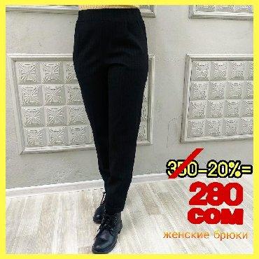 женские брюки чинос в Кыргызстан: Женские брюки, размеры 28-32