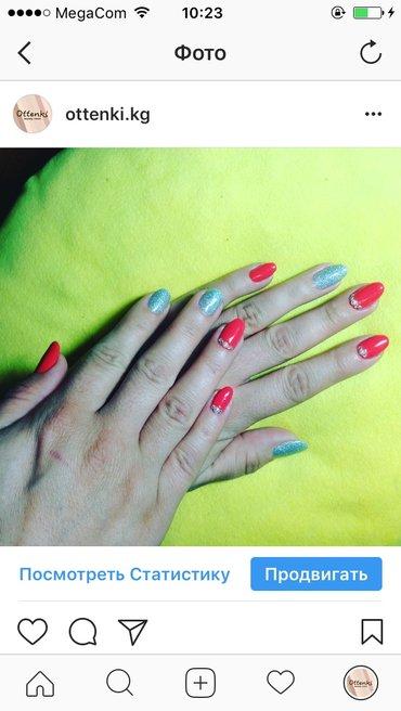 500 сом ногти стильно,качественно и недорого!!! шеллак, наращивание но в Бишкек