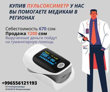 частная скорая помощь бишкек цены в Кыргызстан: Пульсоксиметр Качественная себестоимость вырученные деньги пойдут