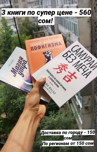 человек-и-общество-5-класс-книга в Кыргызстан: Магия утра Тонкое искусство пофигизма Самурай без меча 3 книги за 560с