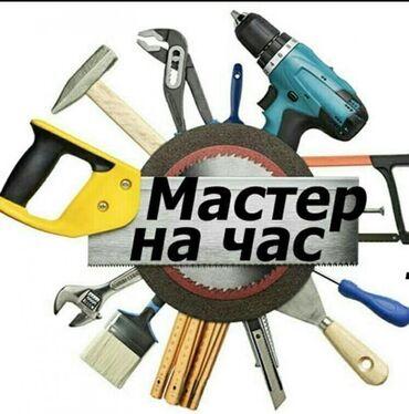 электрик т в Кыргызстан: Мастер на час, Штробление под проводку, работы с перфоратором, работы
