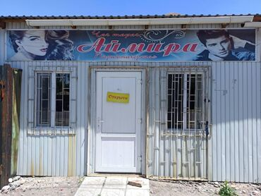 агентство элитной недвижимости в Кыргызстан: Здается в аренду парикмахерская! Нижняя Ала-Арча, Киргизская 121