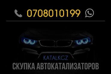 Проститутки в городе - Кыргызстан: СКУПАЕМ КАТАЛИЗАТОРЫ ДОРОГО ГОРОД ТАЛАС