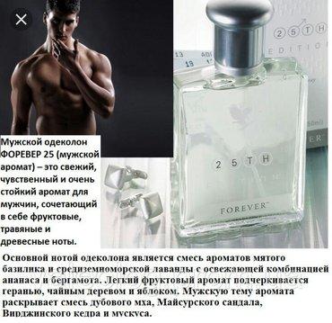 Волнующий чувственный аромат создан для Него, мужественного и сильного в Ош
