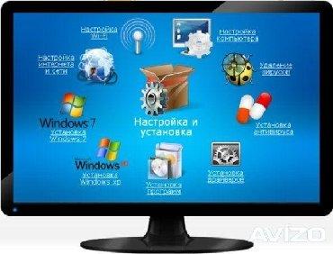 Установка, ремонт компьютеров, ноутбуков, windows драйвера, программы