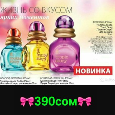 Парфюмерия faberlic tropic story fruity story cokctail story в Бишкек