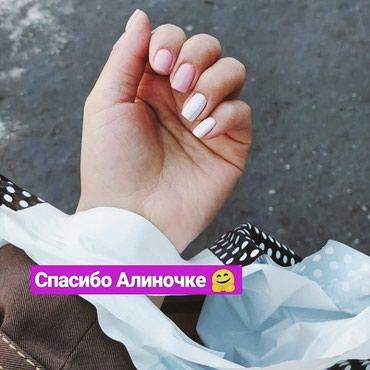 Маникюр + покрытие гель лак+ дизайн 250 в Бишкек