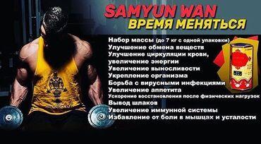 93 объявлений | ВИТАМИНЫ И БАД: Samyun wan (Самюн ван) - ускоренный набор массы, отдаление усталости