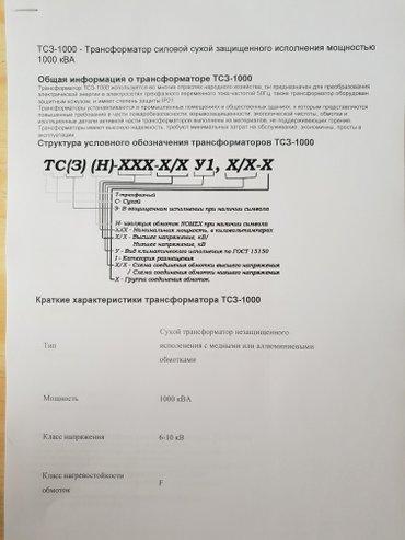 Продаю Трансформатор ТСЗ 1000 кВ. в Бишкек