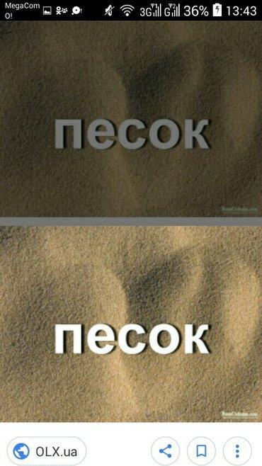 Песок 2800доставкой до вас в Лебединовка