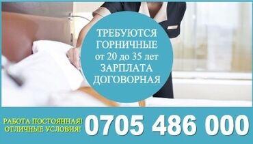 работа в отеле бишкек в Кыргызстан: Требуются горничные на постоянную работуВ отель требуются горничные от