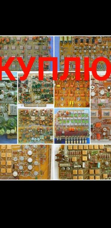 Покупаю вот такие платы 600сом кг в Бишкек