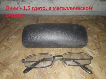 - Очки где то - 1,5 в металлической в Бишкек