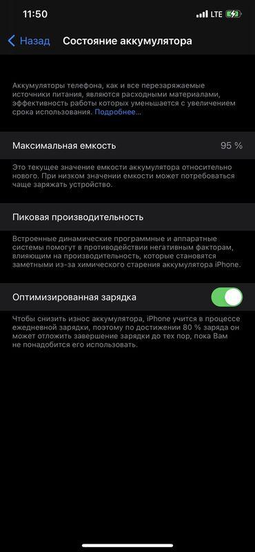 защитное стекло мейзу в Кыргызстан: Б/У IPhone 11 Pro Max 64 ГБ Зеленый