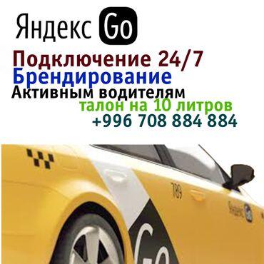 Жорго такси аренда авто - Кыргызстан: Водитель такси. С личным транспортом. (B). 12 %