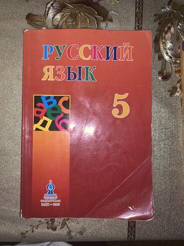 Rus dili kurslari ve qiymetleri - Азербайджан: Rus dili az sektor ucun ders vesaitleri teze qiymetleri 6-6,50-dir 3