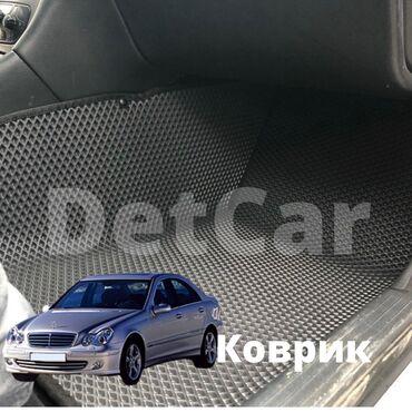 Mercedes w203 C-class ева коврик ева Полик с высоким бортом как 3д ков