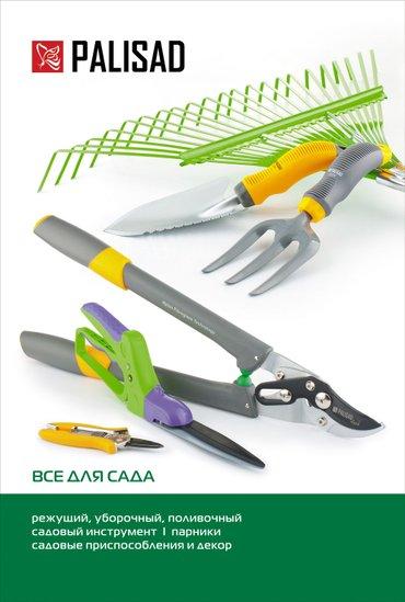 Садовые инструменты и садовый инвентарь в большом ассортименте. Продаю