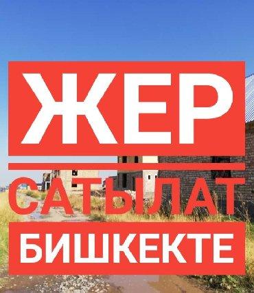 участки в бишкеке в Кыргызстан: Продажа 4 соток
