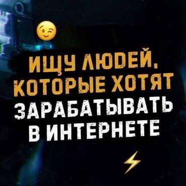 сиропы для лимонада бишкек in Кыргызстан | ВИТАМИНЫ И БАД: SMM-специалист. Любой возраст. Работа по вечерам. 12 мкр