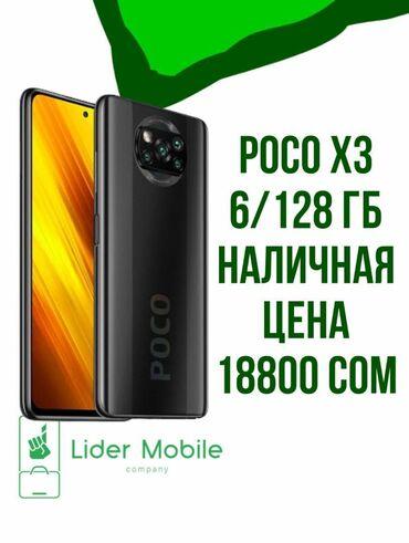 айфон 6 128 гб цена бу in Кыргызстан   APPLE IPHONE: Xiaomi Poco X3   128 ГБ   Черный   Гарантия, Две SIM карты, С документами
