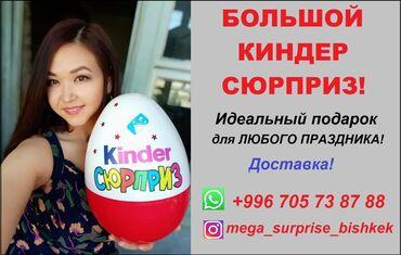 пластиковая бочка бишкек в Кыргызстан: Большой киндер сюрприз!      идеальный подарок для любого праздника!