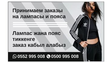 Пошив и ремонт одежды - Кыргызстан: Принимаем заказы на лампасы и пояса  Адрес Ул.Репина/Гагарина