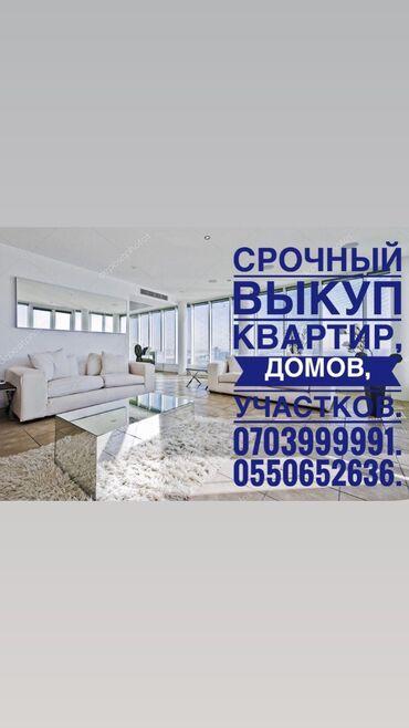 ремонт деревянных изделий в Кыргызстан: Срочный Выкуп Недвижимости! Город БИШКЕК. Расчет сразу. Помогаем