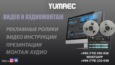 профессиональную видео камеру в Кыргызстан: Услуги видео и аудио монтажа YUMREC Качественно и быстро!Cписок что мы