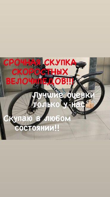 Скупаю скоростные велосипеды! (SIXFLAGS, TRINX, GALAXY, MELAS, PHOENIX