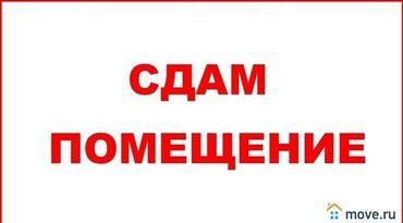 московская 191 в Кыргызстан: Сдаю помещения по улице : Московская /Манаса.Квадратура 60 м2.Первый