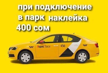 Партнер яндекс такси принимает водителей на работу с личным