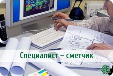 Составляем сметы. по Госстрою 2016года. по РИК. смета на
