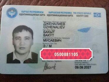 Бюро находок - Кыргызстан: Паспорт айдоочу куболук жоголду. Таап алгандар болсо чалып койгула