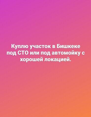 Продам - Бишкек: Продам соток Для бизнеса от собственника