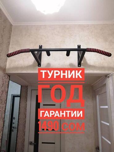 тур в алматы бишкек в Кыргызстан: Турник---подарок для настоящих мужчин---гарантия качествароссийский