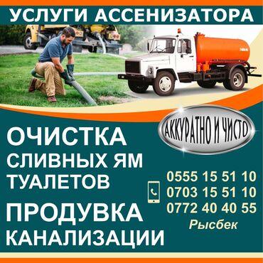 очистка сливных ям в Кыргызстан: Очистка сливных ям  чистка канализации очистка канализации чистка туал