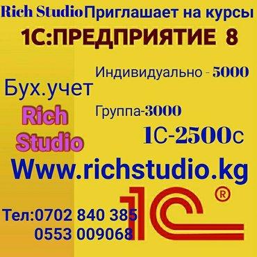Курсы 1 с. наш адрес: ул. турусбекова 88/1 ( пер. пр. чуй) в Бишкек