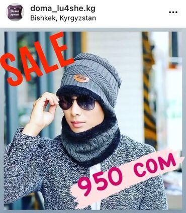 шапки и варежки в Кыргызстан: Последний комплект: очень тёплые #шапка + #снуд.   (обычная цена 1